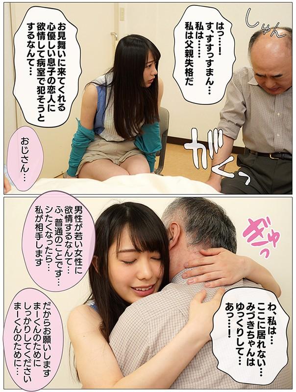 毎日俺のお見舞いに来てくれる彼女は毎日病室で俺の父親とセックスしていた 弥生みづきmkon00034jp-8.jpg