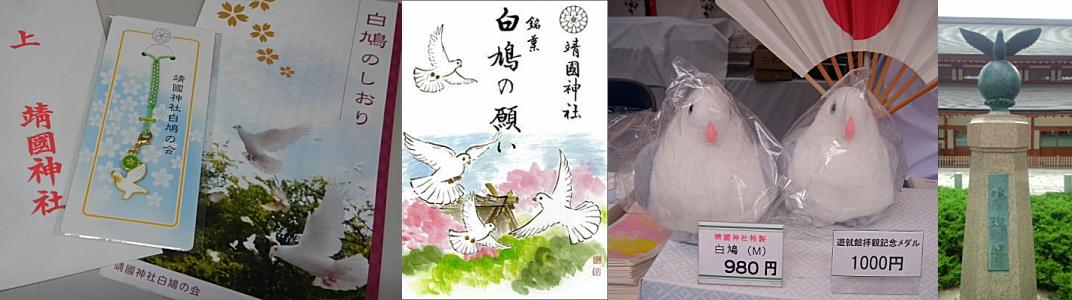 靖国の白い鳩