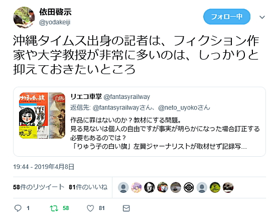 沖縄Twitter