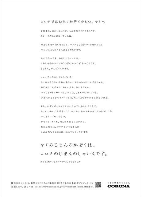 20200613-00000006-asahi-000-5-view.jpg