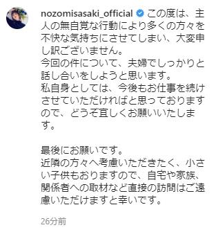 sasaki_nozomi.jpg