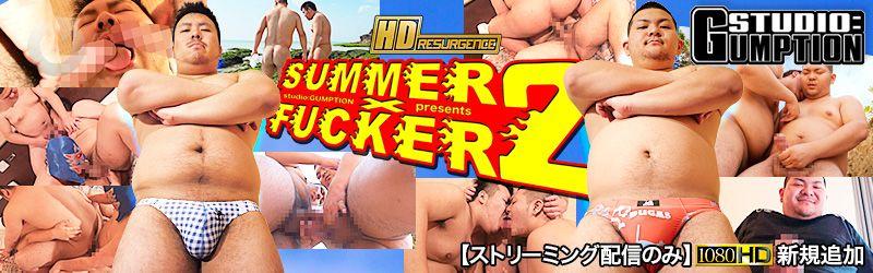 SUMMER×FUCKER 2