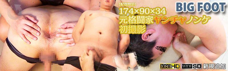 174×90×34元格闘家ヤンチャノンケ初撮影