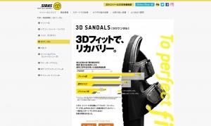 Screenshot_2019-07-28 3Dサンダル インソール・中敷きで足の悩みを解決!【シダス - SIDAS, Your foot company 】