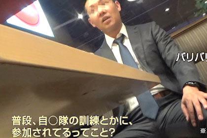 ㊙ 自●隊リーマン喰いスペシャル[フル].jpg