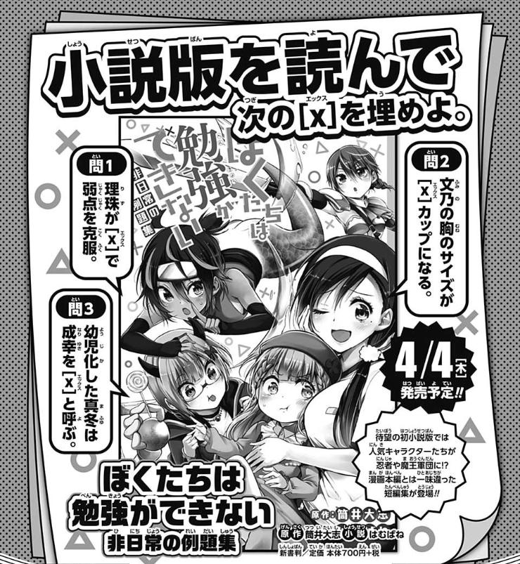 ぼく勉1_16号広告(表紙)_抜粋