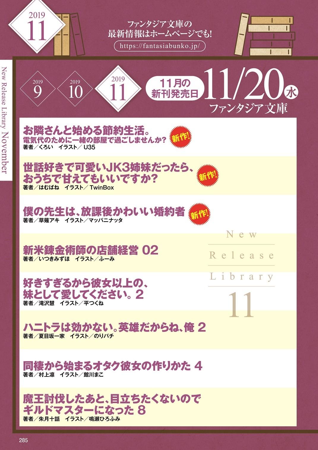 ドラマガ11刊行予定