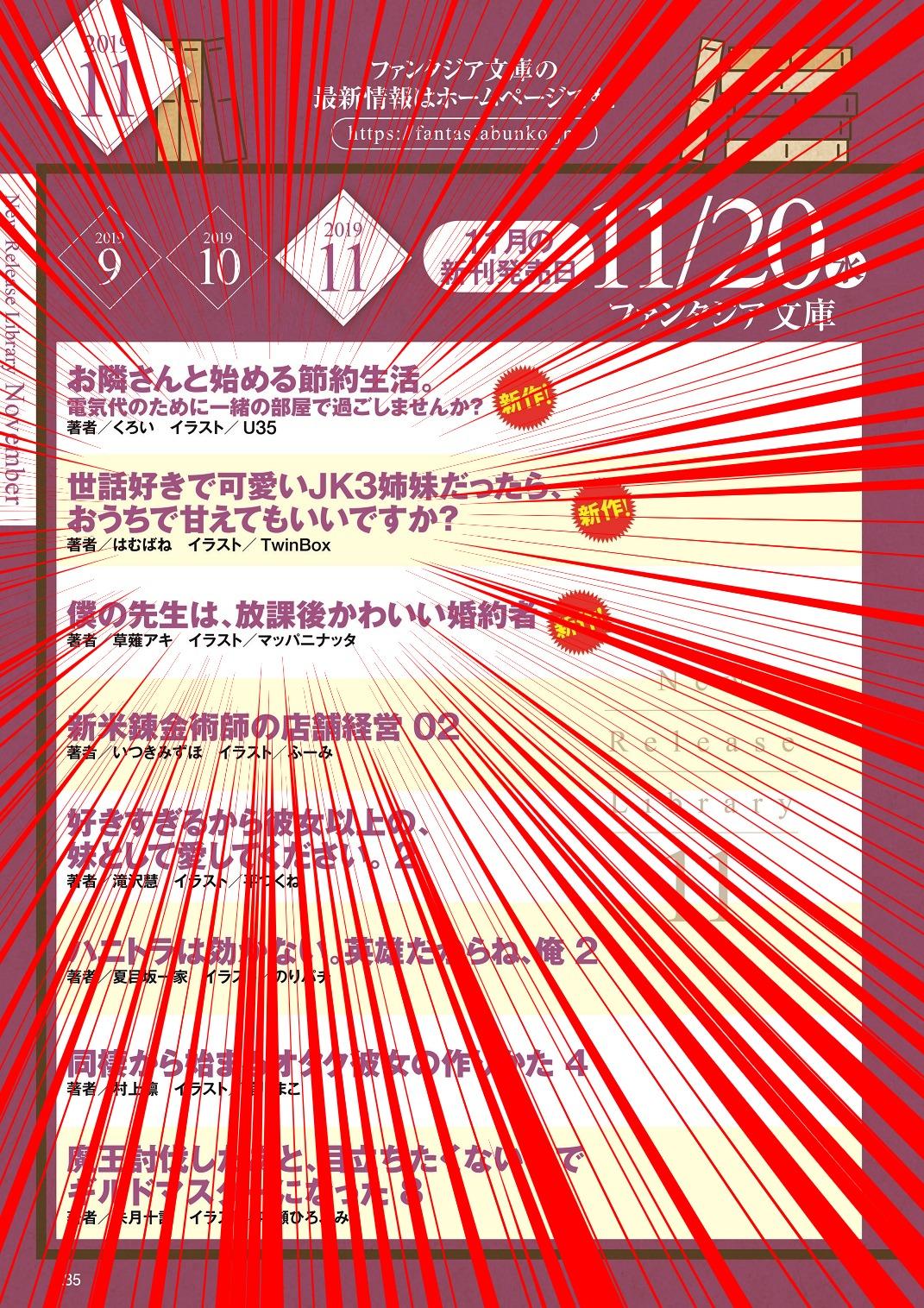 ドラマガ11刊行予定_集中線_2