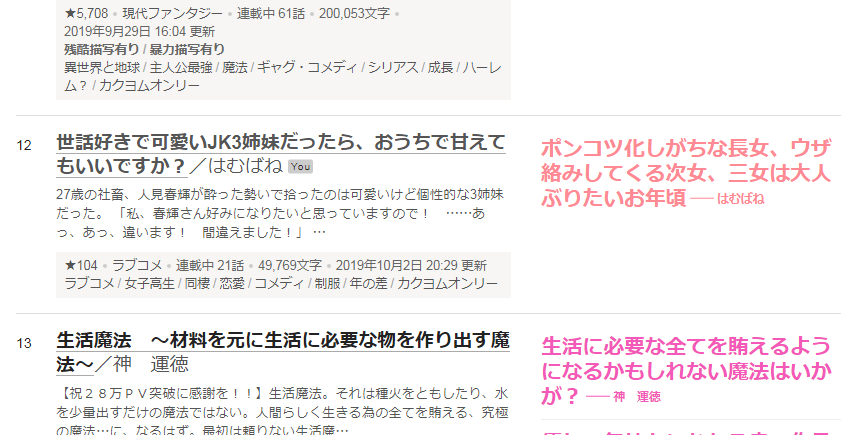 週間ランキング(総合)_1003