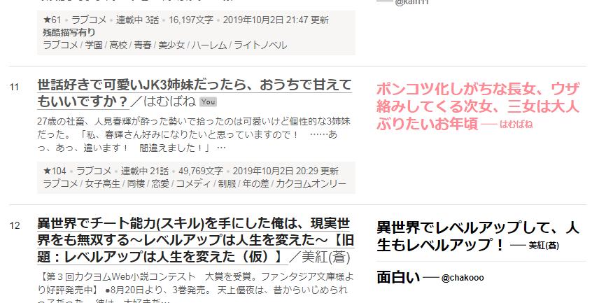 日間ランキング(総合)_1003