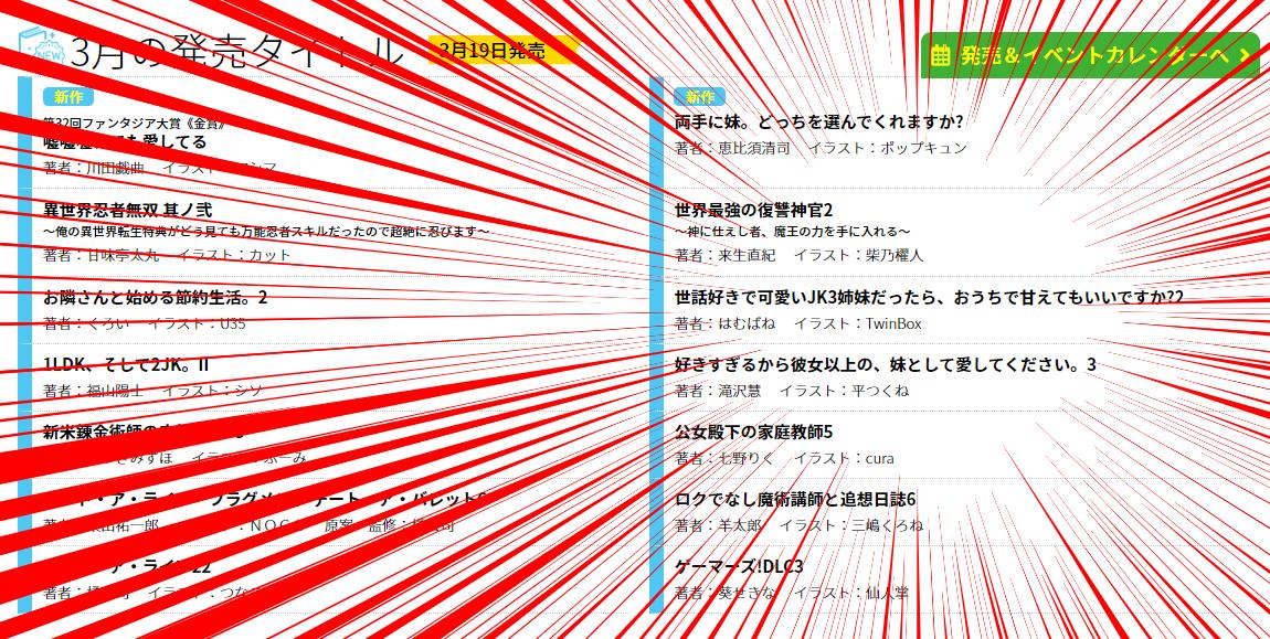 3月ファンタジア_集中線