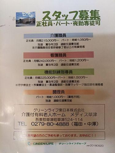 20180925草津温泉求人情報グリーンライフグループ