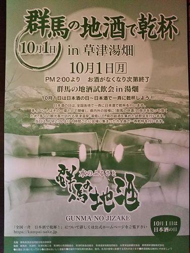 20181001草津温泉群馬の地酒で乾杯