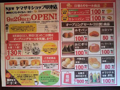 20180929草津温泉花栞(はなしおり)近くヤマザキショップオープン
