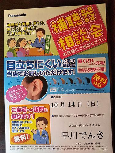 20181014草津温泉情報、早川でんき補聴器相談会