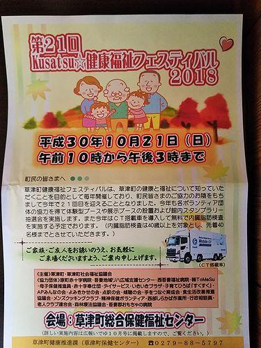 20181021草津温泉情報、健康福祉フェスティバル