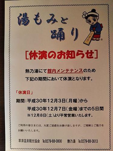 20181203-1207湯もみとお取り休演のおしらせ