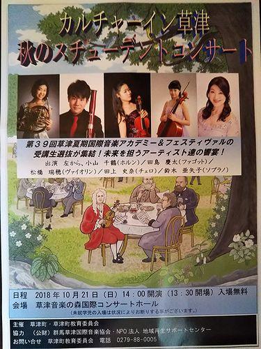 20181021カルチャーイン草津秋のスチューデントコンサート