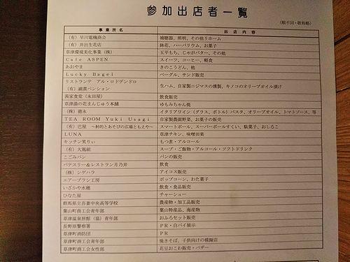 20181014草津温泉情報湯畑マルシェ11
