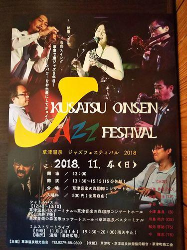 20181104草津温泉ジャズフェスティバル