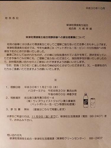 20181121草津町環境衛生組合視察研修