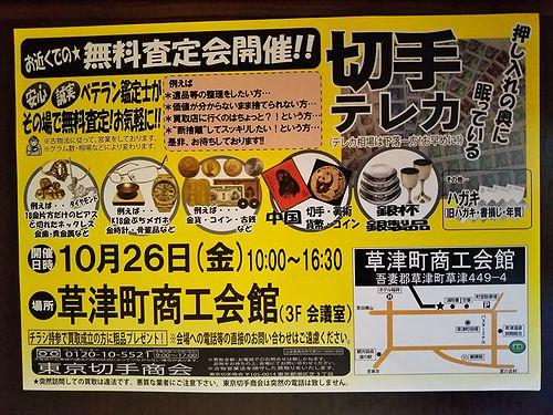 20181026無料査定会開催