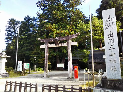 20181023山形県鶴岡市、出羽三山神社・五重塔 (2)