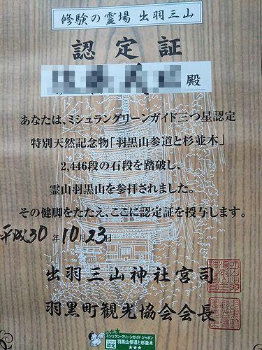 20181023山形県鶴岡市、出羽三山神社・五重塔 (43)