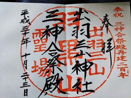 20181023山形県鶴岡市、出羽三山神社・五重塔 (44)