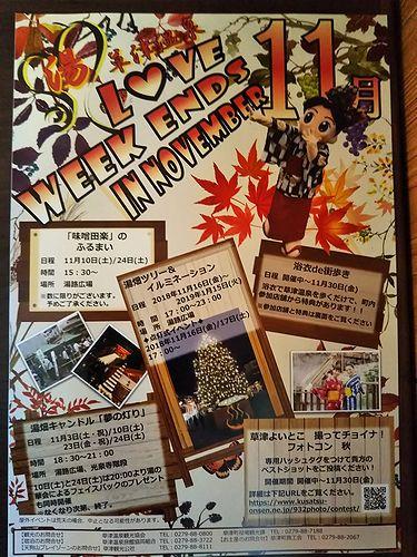 2018年11月の草津温泉のイベント予定