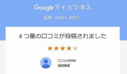 20181107草津温泉民泊花栞(はなしおり)グーグルマイビジネスクチコミ