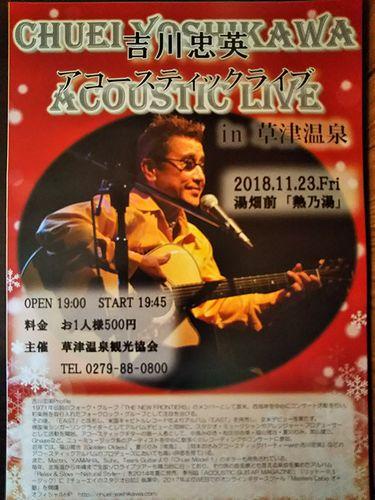 20181123草津温泉吉川忠英アコースティックライブ