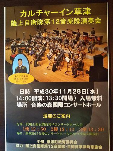 20181128草津温泉カルチャーイン草津陸上自衛隊音楽隊演奏会