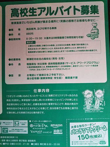 20181116草津温泉湯の香本舗求人1