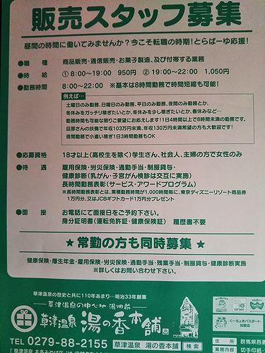 20181116草津温泉湯の香本舗求人2