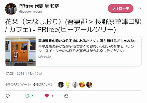 20181116PRtree.jpg