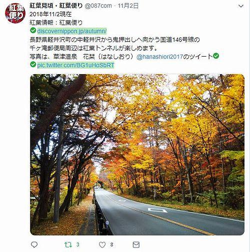 20181102ツイッター投稿