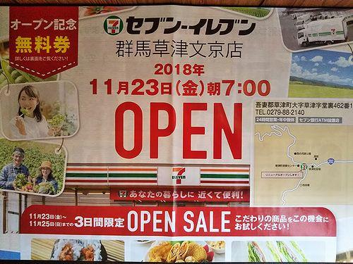 20181123草津温泉セブンイレブン文京店オープン