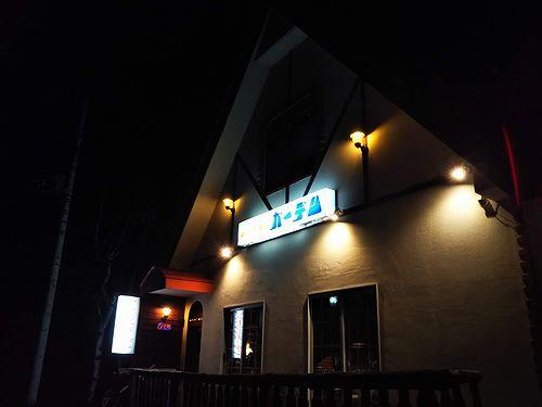 20181128草津温泉・レストランガーデン5