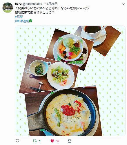 20181125草津温泉カフェ花栞(はなしおり)お客様のツイッターへの投稿
