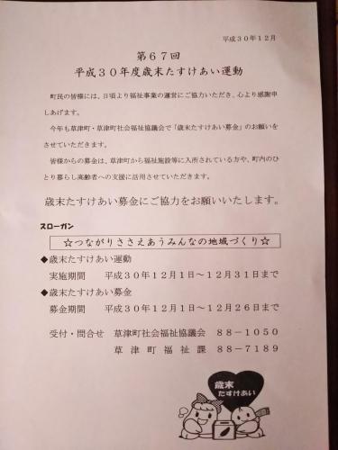 20181201-1231草津温泉歳末たすけあい運動