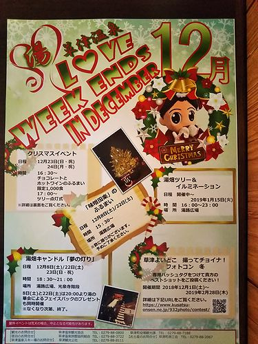 201812草津温泉LOVEWEEKENDINDECEMBER1