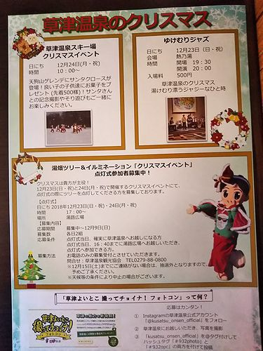 201812草津温泉LOVEWEEKENDINDECEMBER2