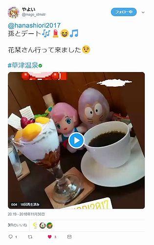 20181201草津温泉カフェ花栞、お客様のツイッターへの投稿