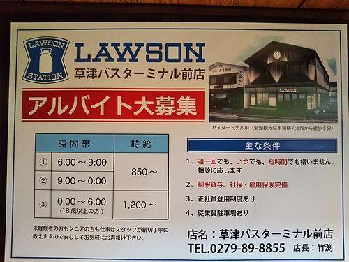 20181207LAWSON草津バスターミナル前店アルバイト募集