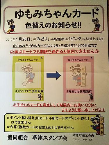 20190125からゆもみちゃんカード色替え