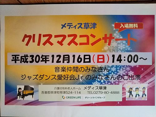 20181216メディス草津クリスマスコンサート