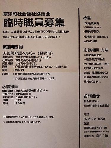 20181213草津町社会福祉協議会、臨時職員募集