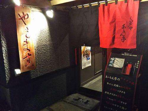 20181213草津温泉の居酒屋、くいもんやあ・うん亭4