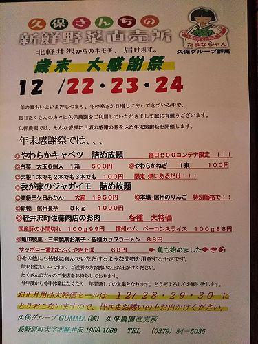 20181222北軽井沢久保農園歳末大感謝祭